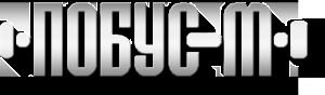 """Механическая обработка металла, изготовление нестандартного крепежа и спец. оборудования. Компания """"Побус-М"""""""